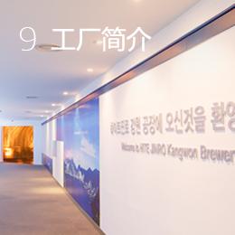 欢迎了解Hite Jinro <br> 的独家高新设备和蕴含环 境友好型理念的生产工序。