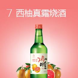 清爽心情轻盈露酒 <br> 前所未有的新产品 <br> 西柚真露烧酒简介