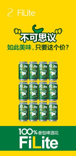 不可思议的价格<br>100%香型啤酒花 FiLite
