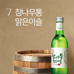 목통숙성 원액과<br>깨끗한 이슬이 만나<br>은은한 맛과 향으로 태어나다