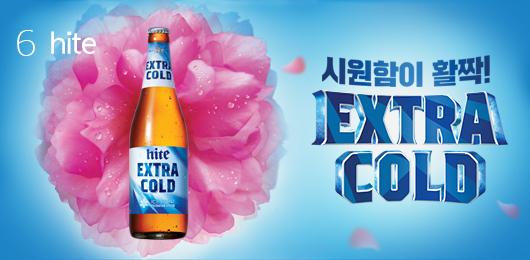 더욱 업그레이드된 엑스트라 콜드 공법으로 라거 맥주 본연의<br>시원하고 청량한 맛을 극대화한 hite