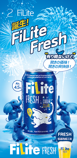 FiLite FRESH新発売