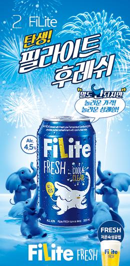 不可思议的惊人价格,震撼清爽!<br>Filite Fresh问候上市