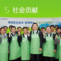Hite Jinro的社会贡献活动 <br> 积极构建人人幸福快乐的世界。