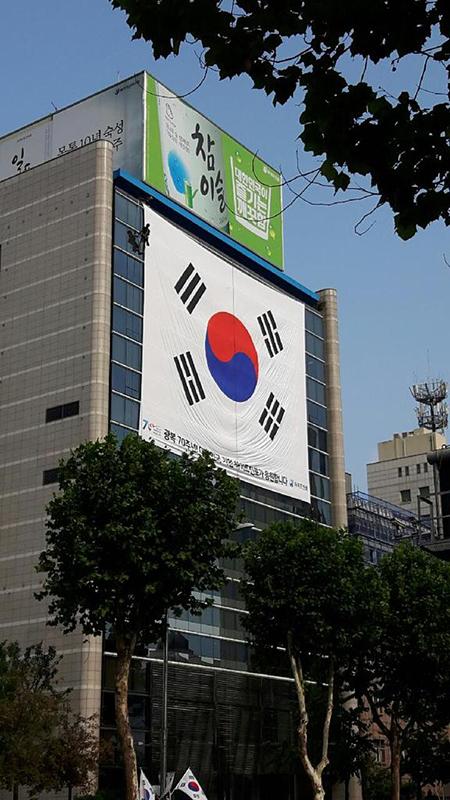 하이트진로, 광복 70주년 태극기 설치 동참