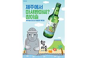 하이트진로, 지역 한정 에디션 '참이슬 제주&#3...