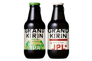 하이트진로, 크래프트 맥주 '그랜드 기린(Grand KIRIN)' 2종 출시