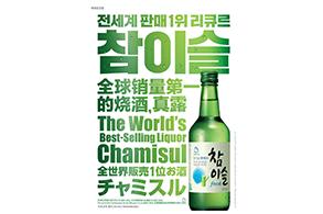 참이슬, 전 세계 가장 많이 팔린 증류주 16년 연속 1위