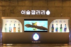 하이트진로, 참이슬 출시 19주년 기념 '이슬 갤러리' 오픈