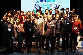하이트진로, '청년창업리그' 결선 대회 1...