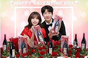 하이트진로, 발렌타인 와인 '바바 로제타' 패키지 출시