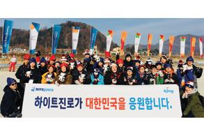 하이트진로, 지역아동센터 아동 청소년 스키 경기 관람 지원