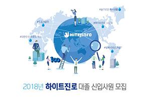 하이트진로, 2018신입사원 채용 접수 기한 연장