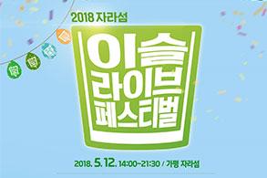 하이트진로, '2018 이슬라이브 페스티벌' 개최