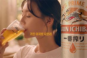 하이트진로 '기린이치방', 여름 성수기 마케팅 본격 시동