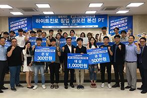 하이트진로, '광주 청년 CEO 육성 프로젝트' 시상식 개최