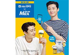 하이트진로, 맛있는 맥주 맥스-호텔스컴바인 휴가철 공동 마케팅 시동
