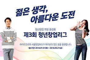 하이트진로, '제3회 청년창업리그 공모전' 개최