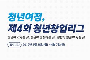 하이트진로, '제4회 청년창업리그 공모전' 개최