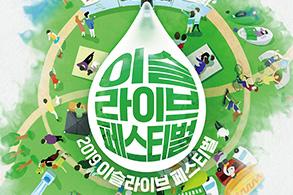 하이트진로, '2019 이슬라이브 페스티벌 개최'