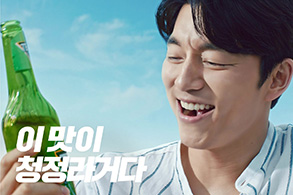 하이트진로, 성수기 맞아 청정라거-테라 여름 광고 공개