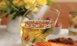 와인의 품질을 좌우하는 '농도'와 '균형'