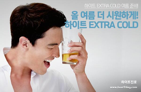 더 시원해진 하이트 EXTRA COLD <br> 여름 포스터 촬영 현장 대공개