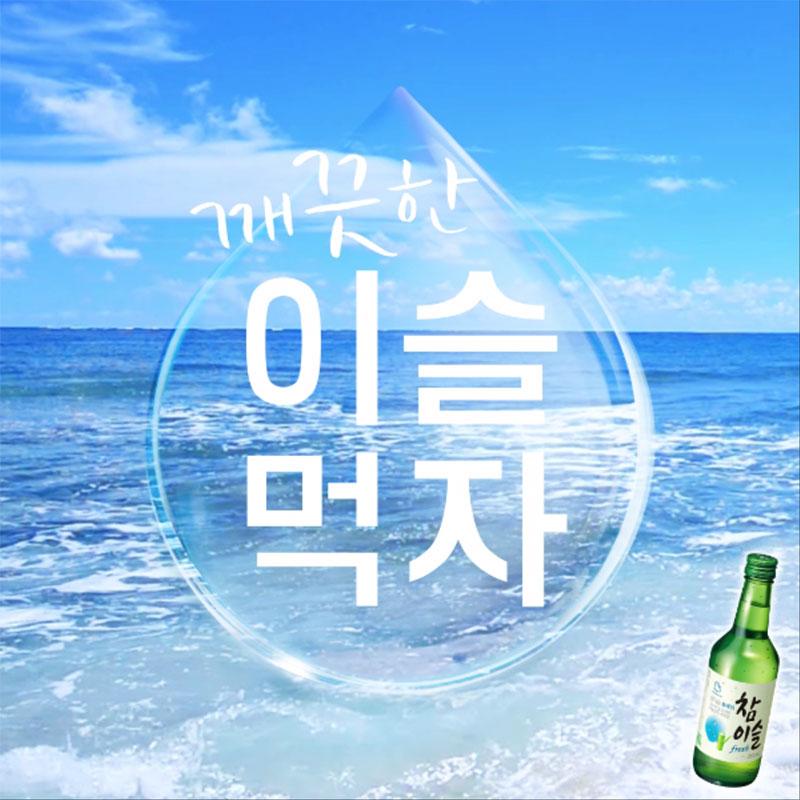 맑은 바다를 닮은  깨끗한 참이슬을 한잔 똑!