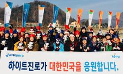 지역아동센터 아동, 청소년 <br> 스키경기 관람 지원