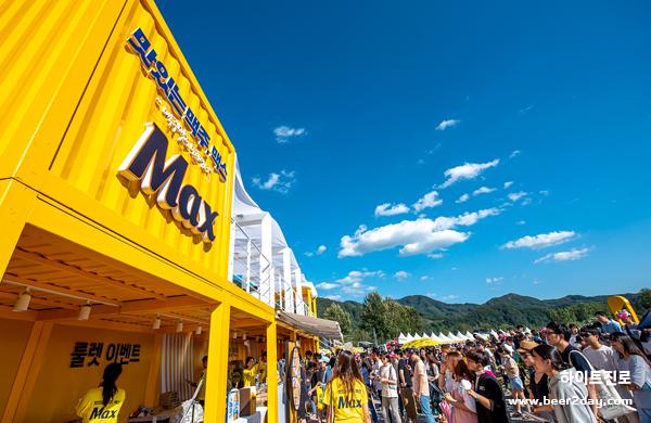 맛있는 맥주 Max와 함께하는 <br> 멜로디 포레스트 캠프