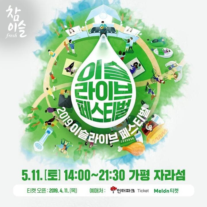 🎉2019 이슬라이브 페스티벌 개최!🎉
