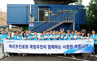 창립기념 임원봉사활동