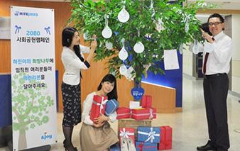 2080사회공헌캠페인 '희망나무'