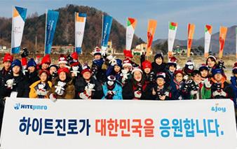 지역아동센터 아동 스키 경기 관람 지원