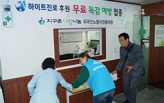 외국인근로자무료독감예방접종