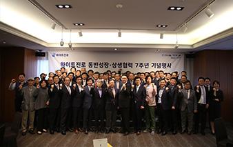 동반성장·상생협력 선포 7주년 기념식 성료