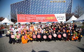 하이트진로, 김장김치 나눔 따뜻한 이웃사랑 실천