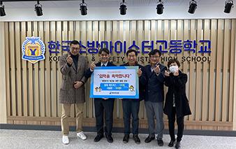 하이트진로, 한국 소방 마이스터고 개교 지원