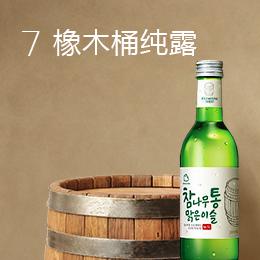 木桶精酿原液和纯净的露水酝酿出淡雅的味和香。