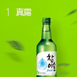 竹炭四次过滤,余味爽净的韩国No.1代表烧酒真露fresh