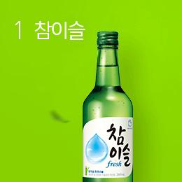 국내유일 청정 대나무숯으로<br>4번 걸러 더 깨끗해진<br>참이슬 fresh
