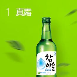 竹炭四次过滤,余味爽净的<br>韩国No.1代表烧酒真露fresh