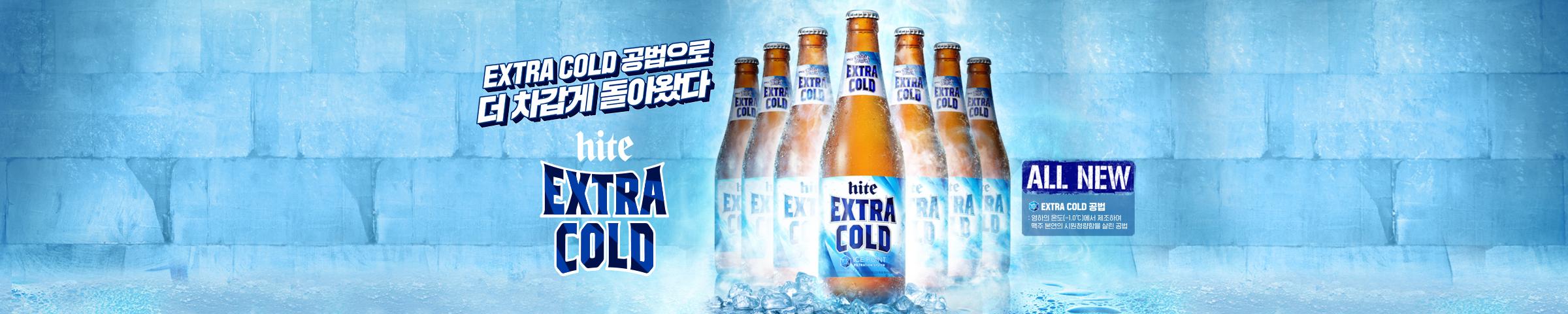 hite EXTRA COLD