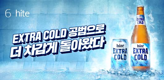 以更清凉冰爽的口感归来的hite EXTRA COLD!