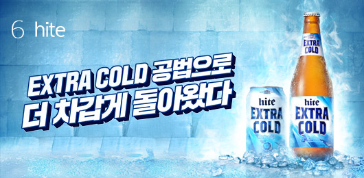 Fresher and cooler hite EXTRA COLD!