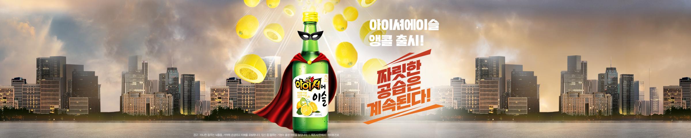 Jinro Super Sour