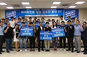 하이트진로, '광주 청년 CEO 육성 프로젝트' 시상식 ...