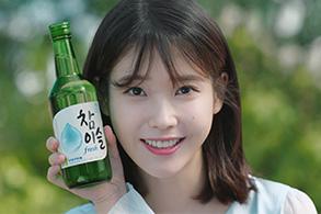 하이트진로, '해운대 썸머 페스티벌' 위해 아이유 초청 공연 진행
