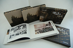 100년 기업 앞둔 하이트진로, 사진자료집 발간