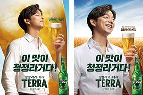 하이트진로, 청정라거-테라 공유 포스터 공개
